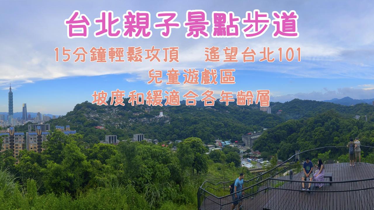 5分鐘帶你玩黎和生態公園,台北親子景點步道,15分鐘輕鬆攻頂遙望台北101,還有兒童遊戲區