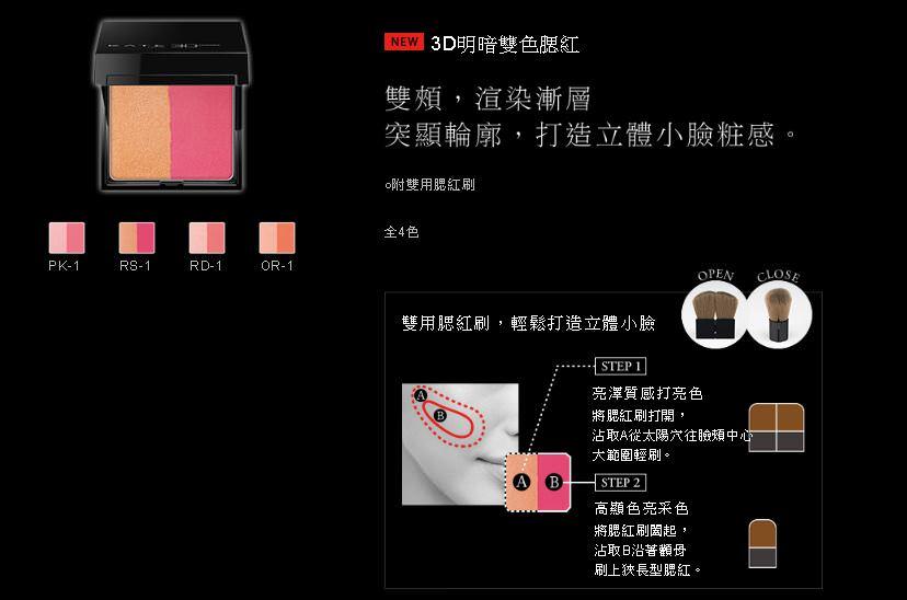 開架彩妝推薦單品500元有找+新手上班化妝妝容教學-KATE零瑕肌密BB霜與3D明暗雙色腮紅使用心得分享