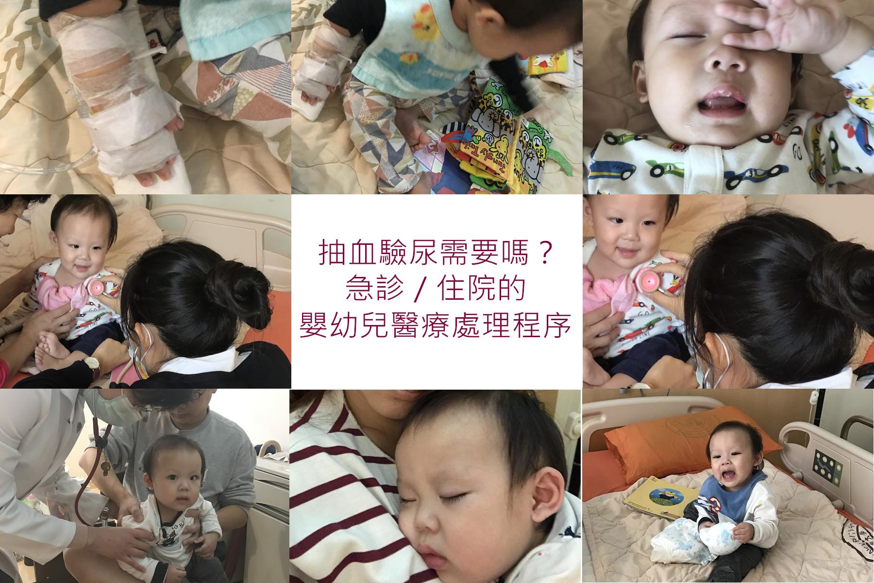 抽血驗尿需要嗎?急診/住院的嬰幼兒醫療處理程序