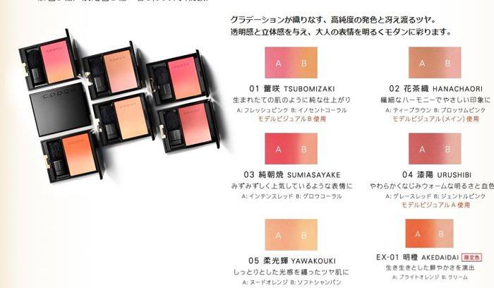 [Selfridges]日本專櫃必買美妝品牌推薦-SUQQU 腮紅試色分享