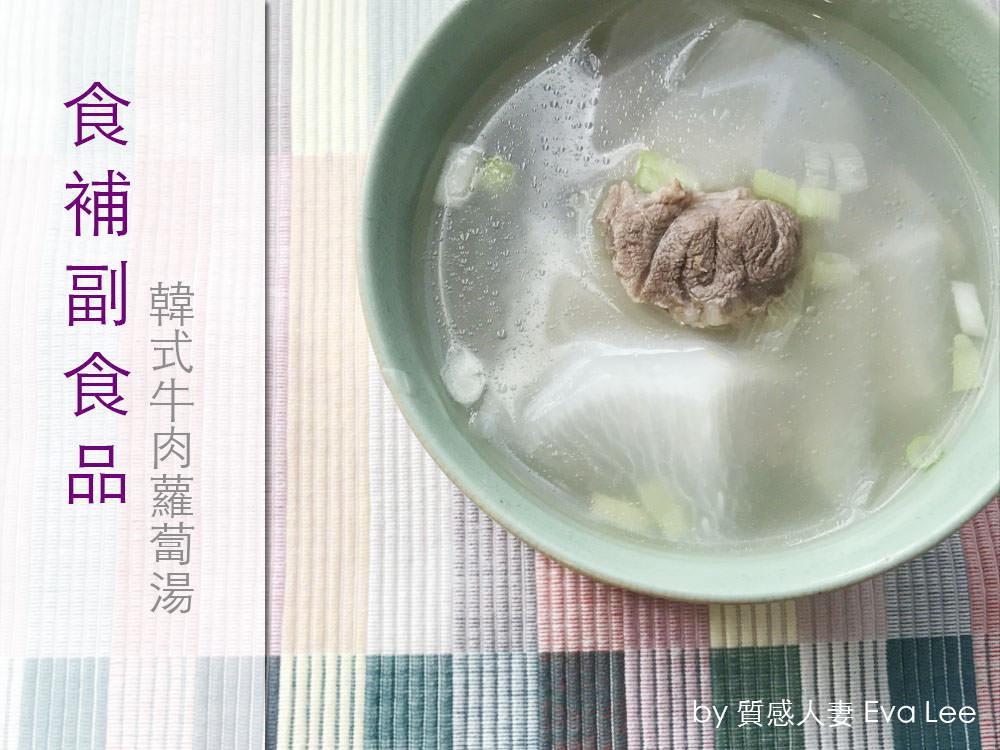 [食補副食品/感冒/消化] 三步驟好簡單的韓式牛肉蘿蔔湯