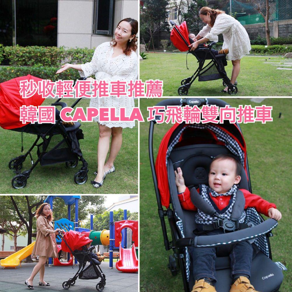 韓國得獎推車推薦,秒收好方便讓媽媽出門好優雅的韓國品牌CAPELLA S201 Wi-Lite卡培樂巧飛輪推車