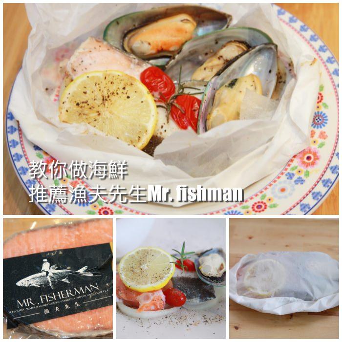 [宅配] 教你做海鮮料理,小家庭也可以每天煮,推薦【漁夫先生 Mr.fisherman – 風格海鮮宅配】