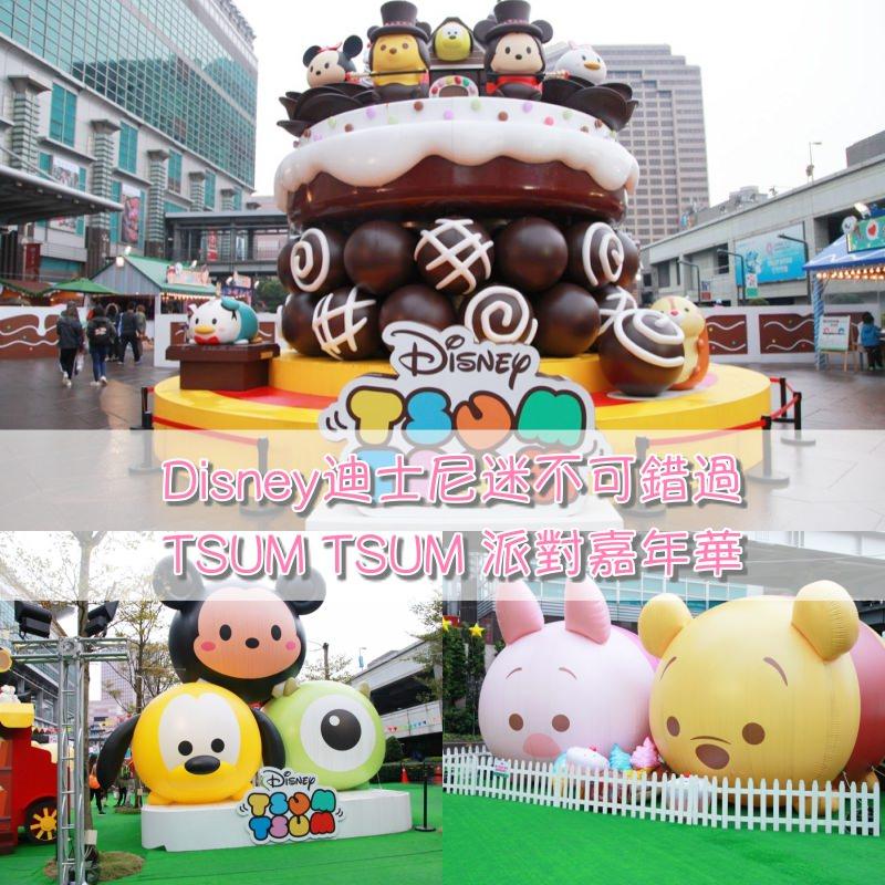 [親子展覽] Disney迪士尼迷不可錯過的TSUM TSUM 派對嘉年華就在台北101