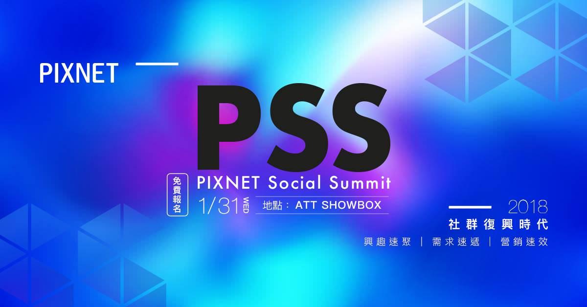 痞客邦PIXNET Social Summit 2018 社群高峰會心得:社群經營與內容行銷的未來趨勢