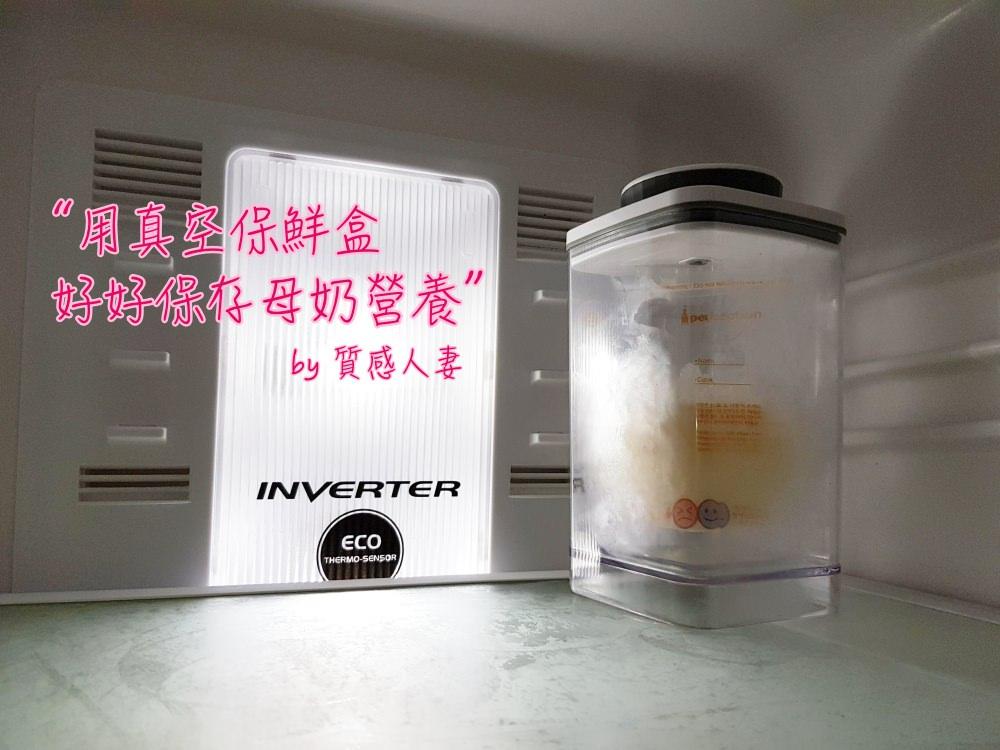 母奶、奶粉與寶寶粥保鮮必看!美國亞馬遜5顆星高評價Ankomn高科技真空保鮮盒