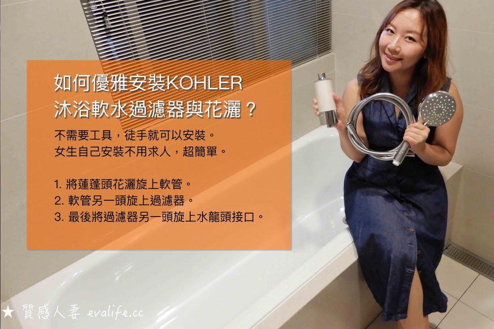 COSTCO線上購物,精明主婦必買!美國百年品牌KOHLER衛浴產品推薦清單
