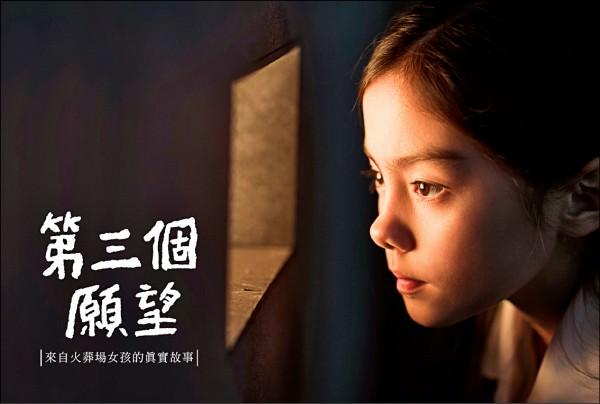 改編自一個火葬場女孩的真實事件,台灣人壽影片「第三個願望」太催淚了