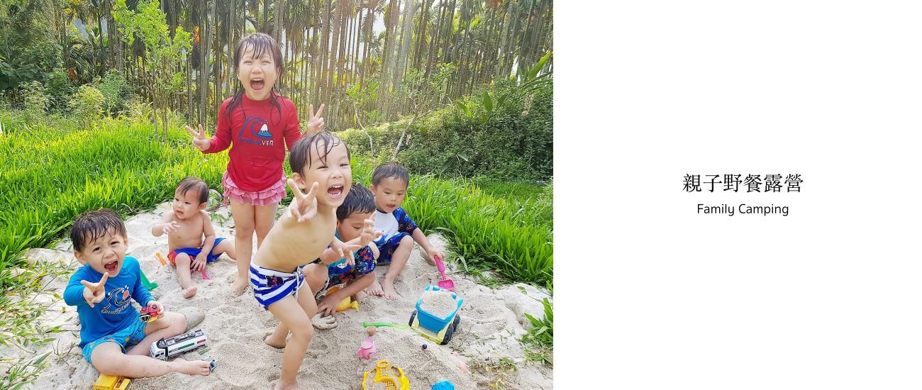 親子野餐露營
