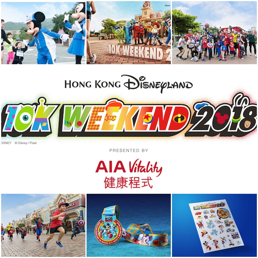 【親子】香港迪士尼樂園居然有0-5歲兒童組200公尺路跑,第三屆10K Weekend 2018路跑活動有點吸引人