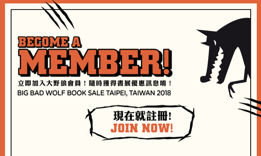 【大野狼書展】外文童書優惠/時間/交通/地址,買書打95折的方法快看