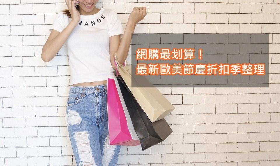 【歐美網購教學】中英對照版教你買,推薦英國/美國/歐洲購物網站+優惠折扣碼分享