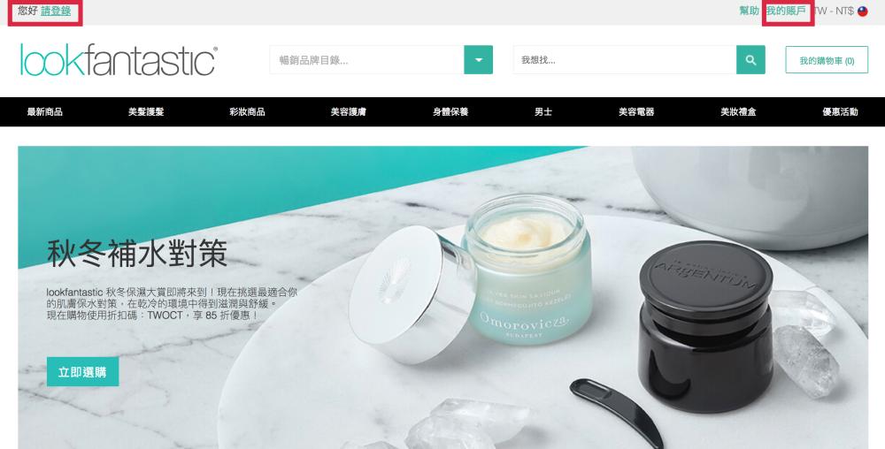 Look Fantastic 註冊步驟教學,中英對照教你輕鬆使用英國購物網站寄台灣