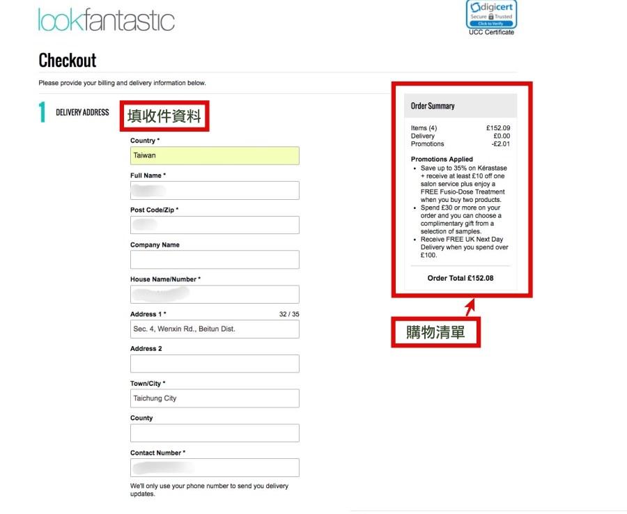 【Look Fantastic】新手購物流程教學,海外網購好簡單