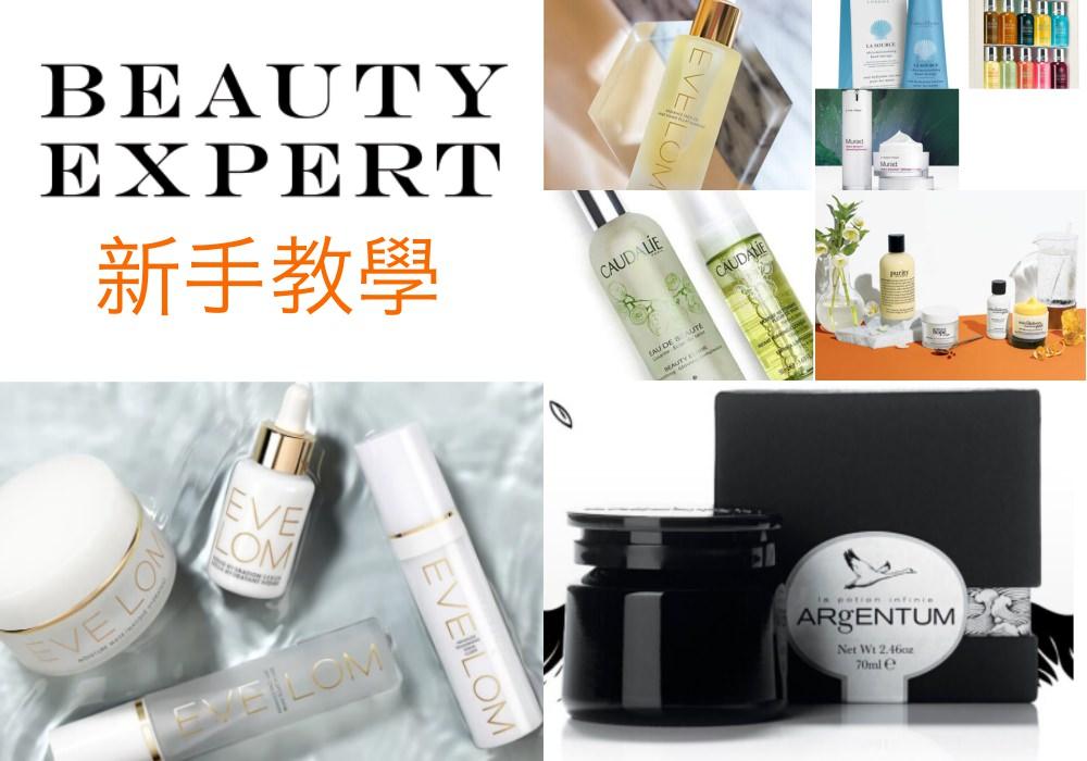 Beauty Expert折扣碼,2019歐美購物網站攻略,七折買歐美化妝保養品好便宜