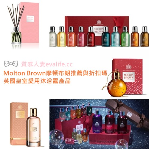 【Molton Brown折扣碼】推薦摩頓布朗-英國皇室愛用沐浴露產品
