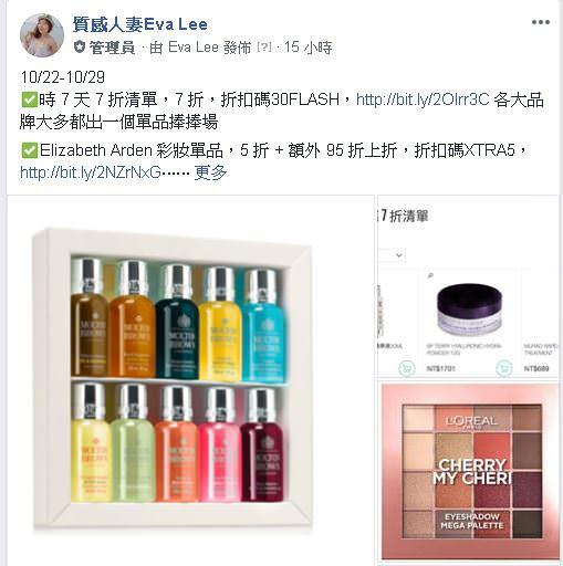 【Cult Beauty購物教學】中英對照好簡單,教你寄台灣免運費+打折折扣碼分享