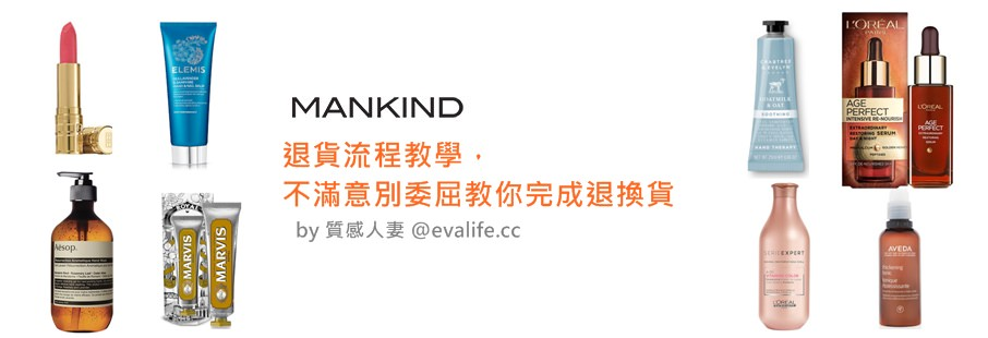 【Mankind】退貨流程教學,直接給你英文對話了,快複製貼上完成退換貨