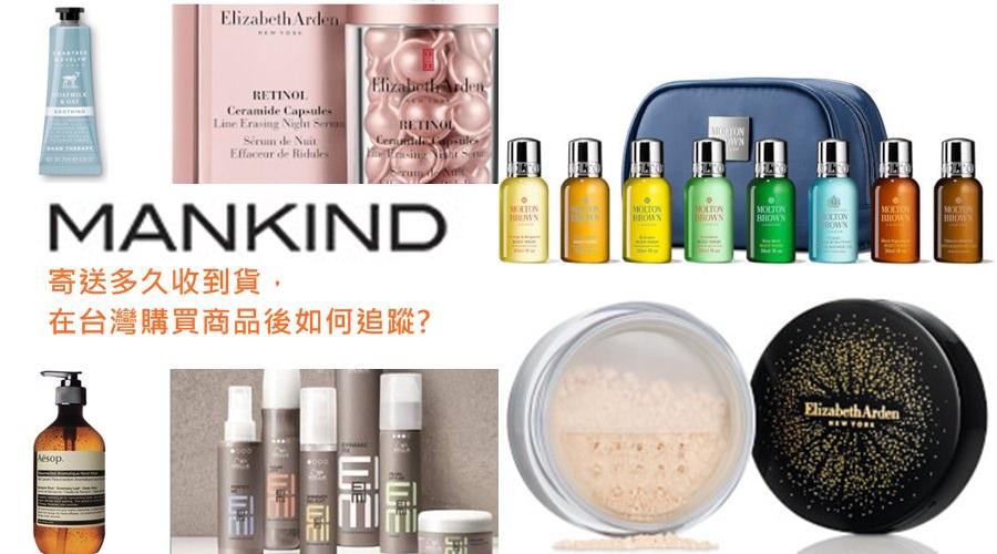 【Mankind】寄送多久收到貨,在台灣購買商品後如何追蹤?