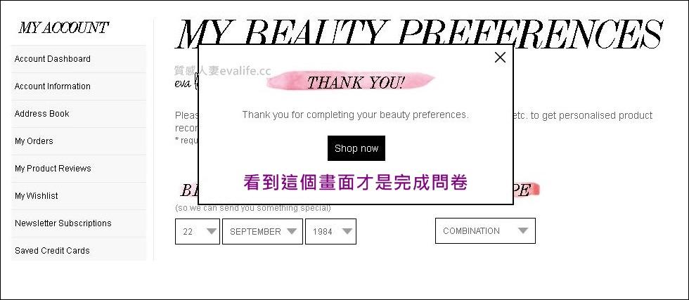 Cult beauty 註冊教學,中英對照步驟教你獲得85折折扣碼,買歐美彩妝保養品
