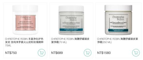 【Christophe Robin折扣碼】最低65折,推薦海鹽舒緩頭皮潔淨霜/玫瑰豐盈護色洗髮乳