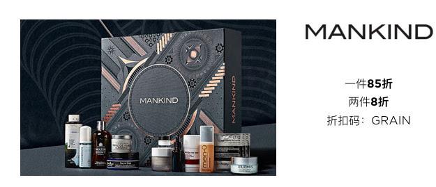 Mankind折扣碼分享,2019年歐美保養品美妝最低打七折攻略+必買品牌推薦