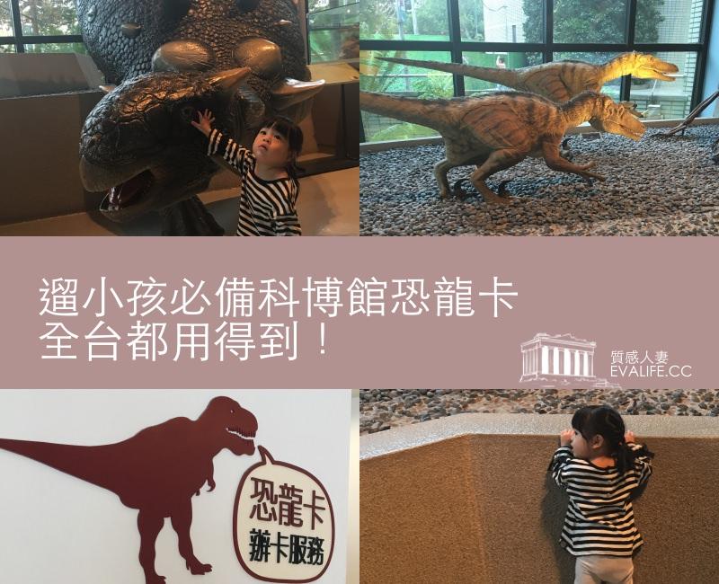 爸媽必辦台中科博館恐龍卡,暢遊全台9大博物館年省超過1000元門票