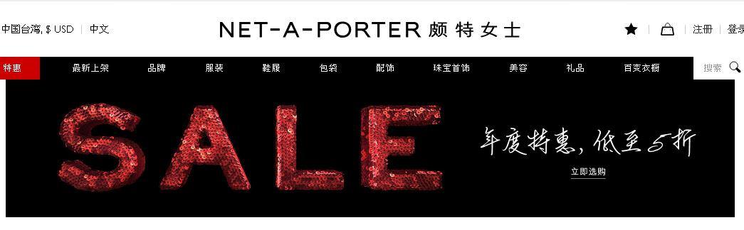 Net a Porter折扣碼2019年分享,歐美精品網購下殺5折+推薦品牌商品