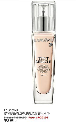 蘭蔻Lancome哪裡買便宜呢?推薦這幾個歐美網購美妝保養網站