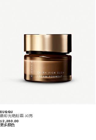 8折買到日本專櫃品牌SUQQU化妝品,推薦Selfridges歐美網購網站