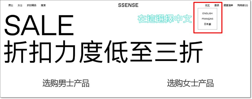 SSENSE註冊步驟教學,超簡單一分鐘完成,馬上進行歐美精品網購!