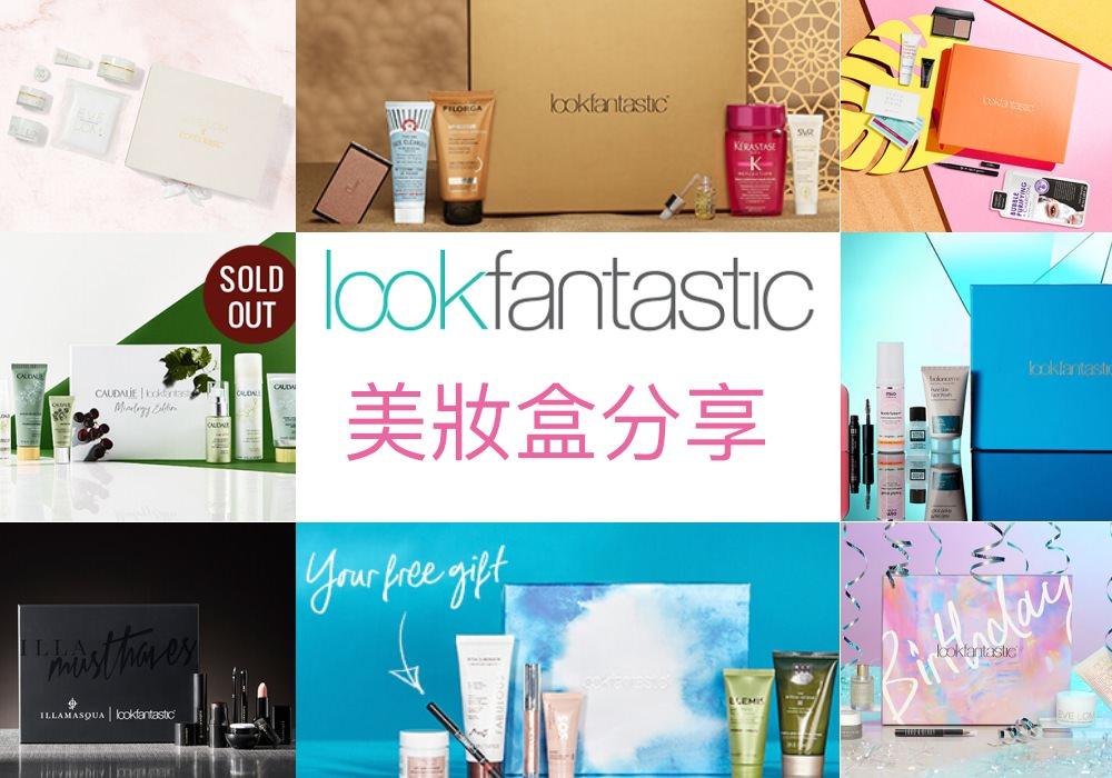 Vlog#4 Look Fantastic美妝盒開箱,花527元就可以訂閱每月美麗