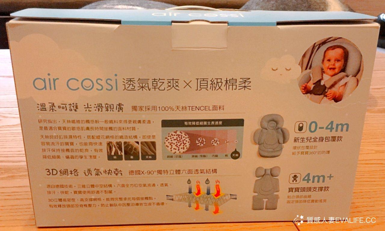 推車坐墊推薦 冬夏皆適用的air cossi超透氣抗菌天絲坐墊
