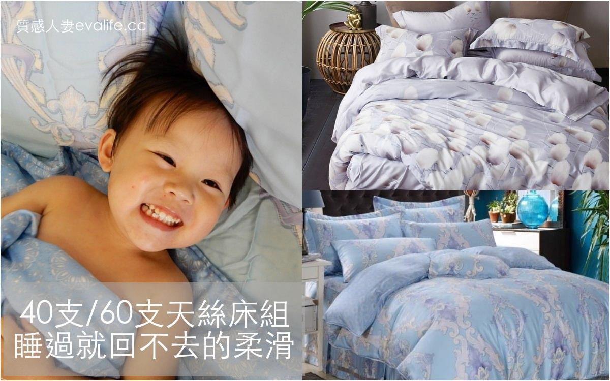 天絲床包團購 40支/60支100%Tancel 體驗睡過就再也回不去的柔滑舒適