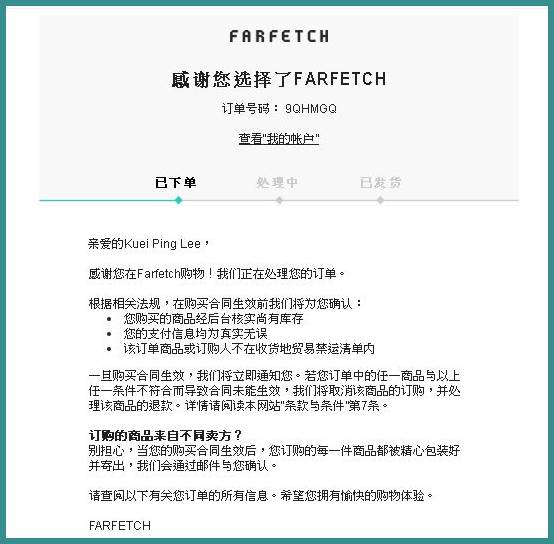 Farfetch購物教學懶人包:教你買便宜,2019年關稅/免運/退貨/信用卡