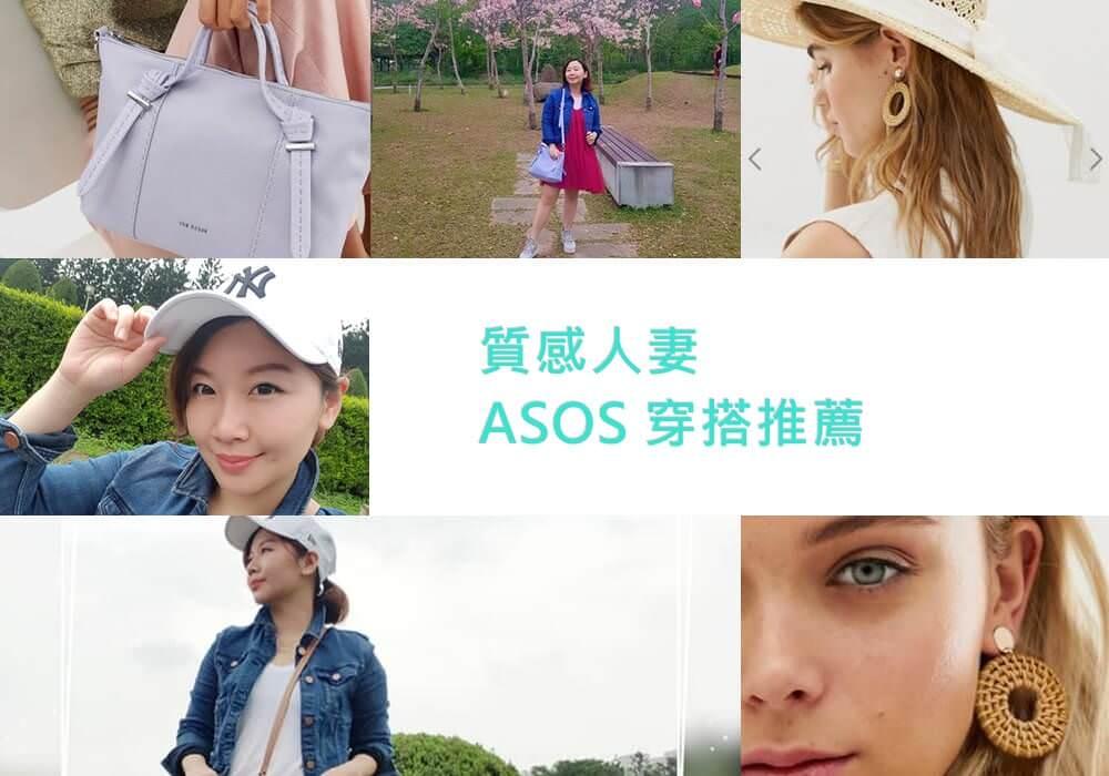 質感人妻|ASOS復活節85折推薦願望清單