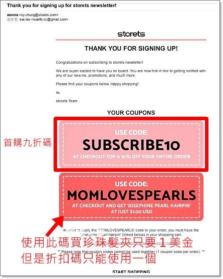 【Storets教學文】如何購買Storets服裝寄送到台灣? 註冊/運費/ 關稅/ 寄送/ 退貨懶人包