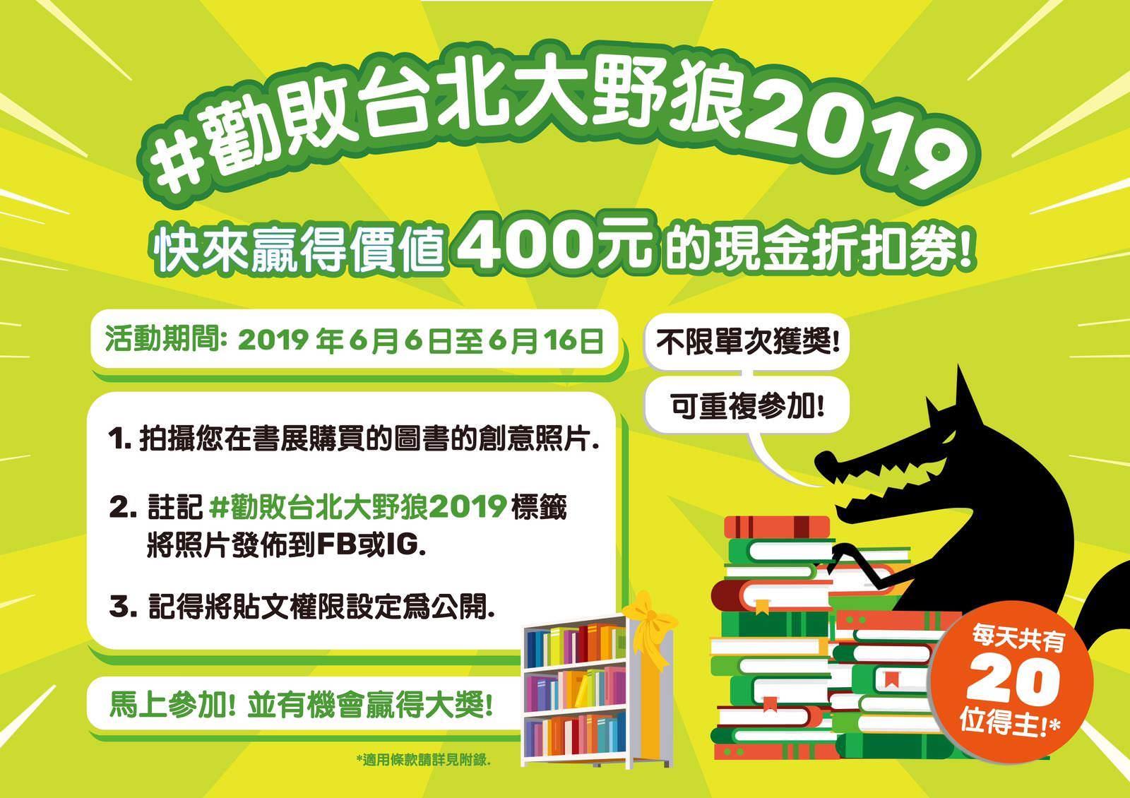 【培養孩子英文力】2019年Big Bad Wolf大野狼國際書展推薦童書立體書!6/7-6/17可別錯過了!