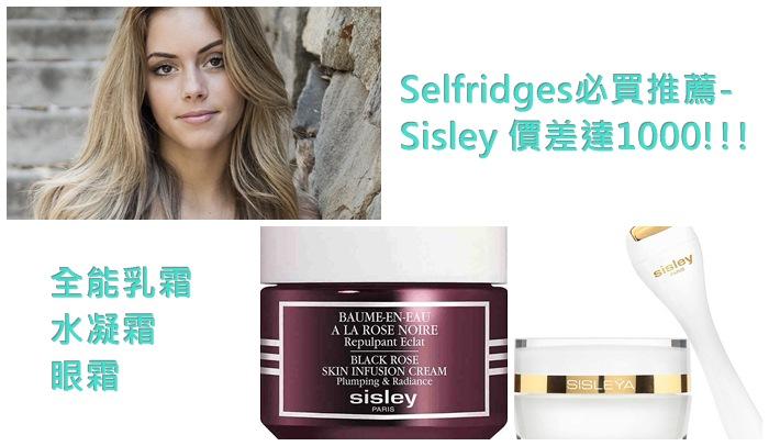 Selfridges必買攻略| SISLEY PARIS可是台灣定價7折以下的好價格唷! 推薦全能乳液/眼唇霜/護唇膏等好產品