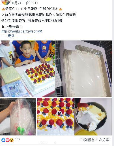 平反Costco生日蛋糕難吃的謠言,DIY自製幼稚園生日蛋糕囉~