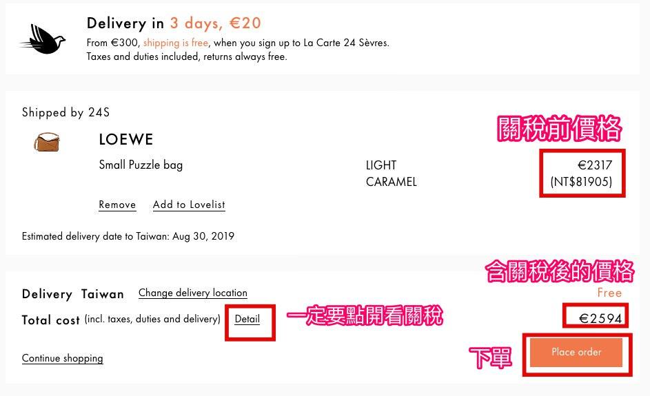 【24S購物教學】中英對照教你關稅/退貨/免運寄台灣/推薦品牌/註冊/結帳/快遞的注意事項 (還有最新2019年的24S折扣碼)