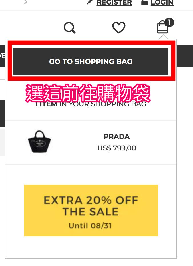【YOOX購物教學】中英對照教你關稅/退貨/免運寄台灣/推薦品牌/註冊/結帳/快遞的注意事項 (還有最新2019年的YOOX折扣碼)