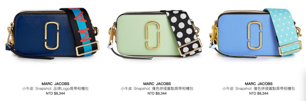 IFCHIC新包款85折,寄台灣免關稅免運費,居然GUCCI包也可打折,Marc Jacobs相機包也只要7800