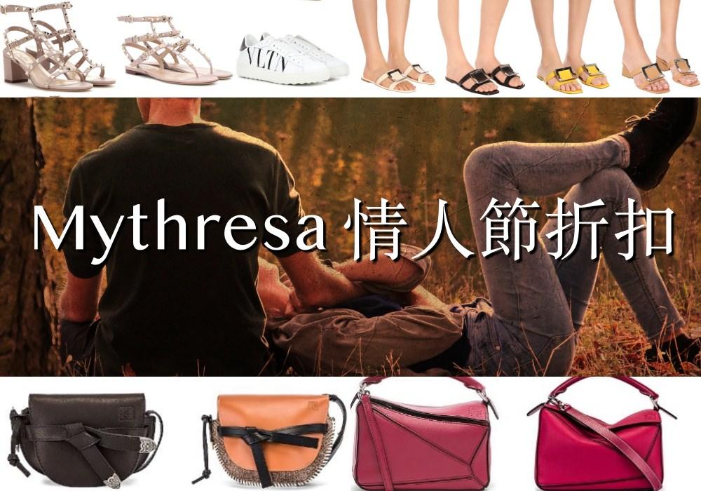 Mytheresa 2020情人節85折推薦清單:3萬1 YSL相機包/  3萬1 chloe 小方包/ valentino卯釘鞋/ roger vivier 涼鞋 |依娃evalife歐美精品折扣