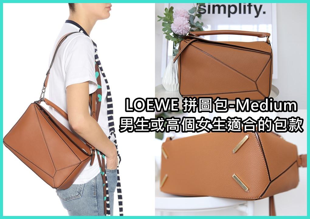 【影音開箱】適合高個女生或男生使用的LOEWE 中號拼圖包MEDIUM PUZZLE BAG,哪裡買便宜呢?價錢容量值得買嗎?教你一包多用,背帶還可以這樣子用!   依娃Evalife