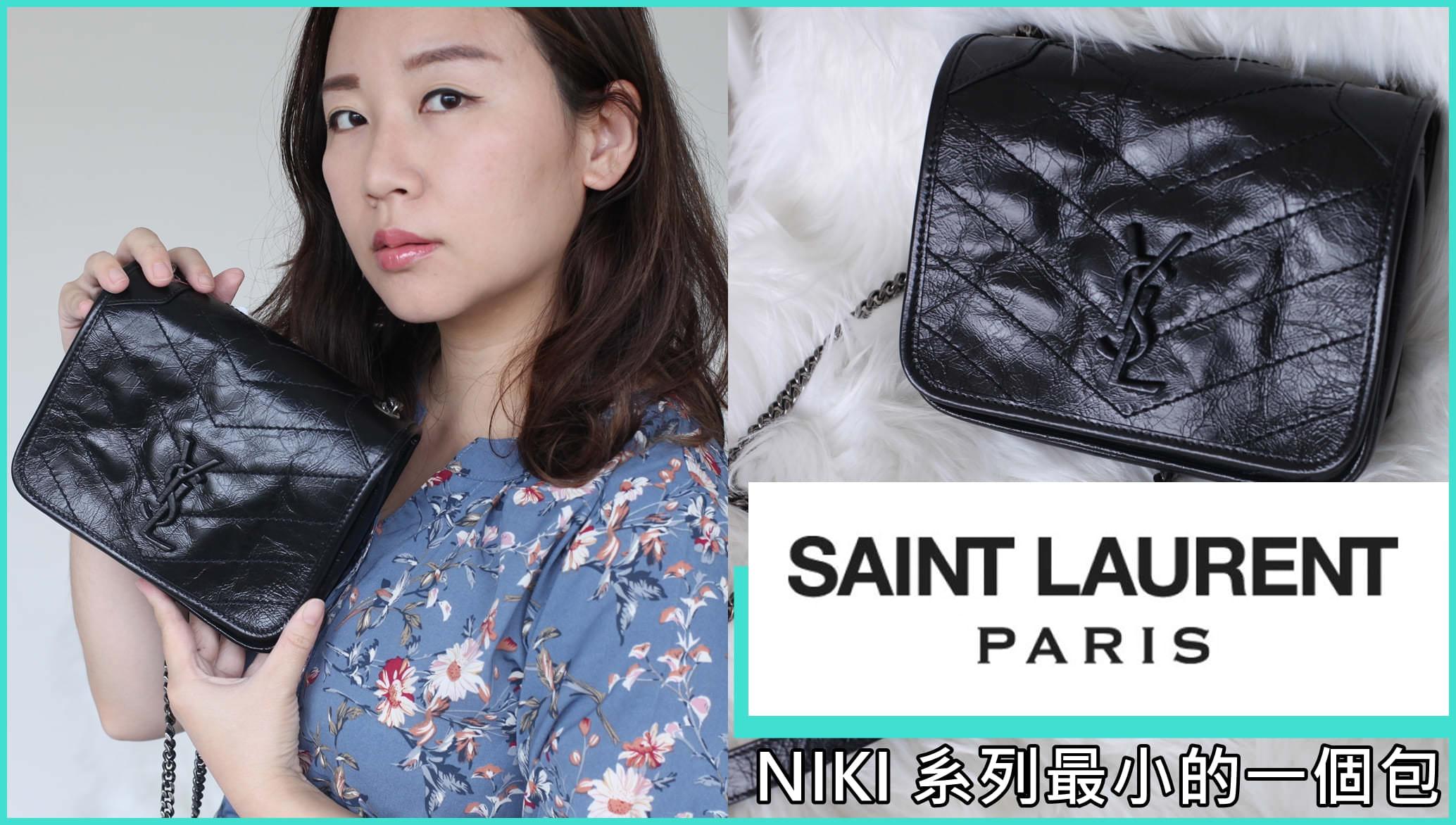【影音開箱】YSL Saint Laurent niki mini bag 精品包開箱,新款小包跟niki系列長得不一樣呢 | 依娃精品開箱