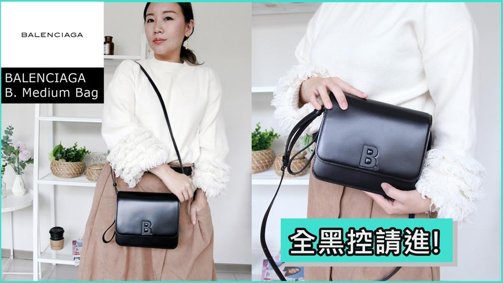 【影音開箱】BALENCIAGA B.系列包款全黑款-開箱 B Medium Shiny Box Calf Bag review   依娃精品開箱