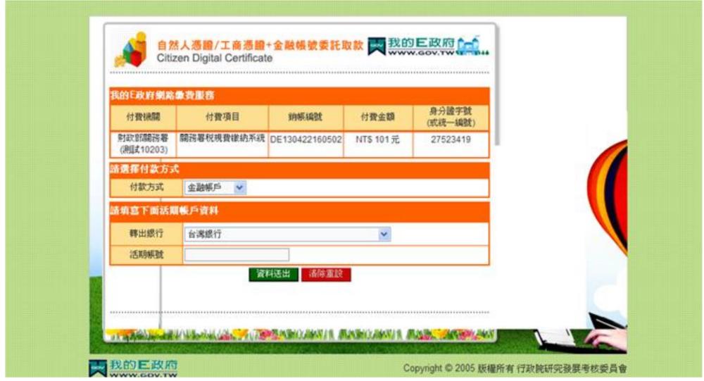 關稅哪裡繳懶人包!關港貿單一窗口CPT申請帳號/下載憑證與軟體/讀卡機教學分享