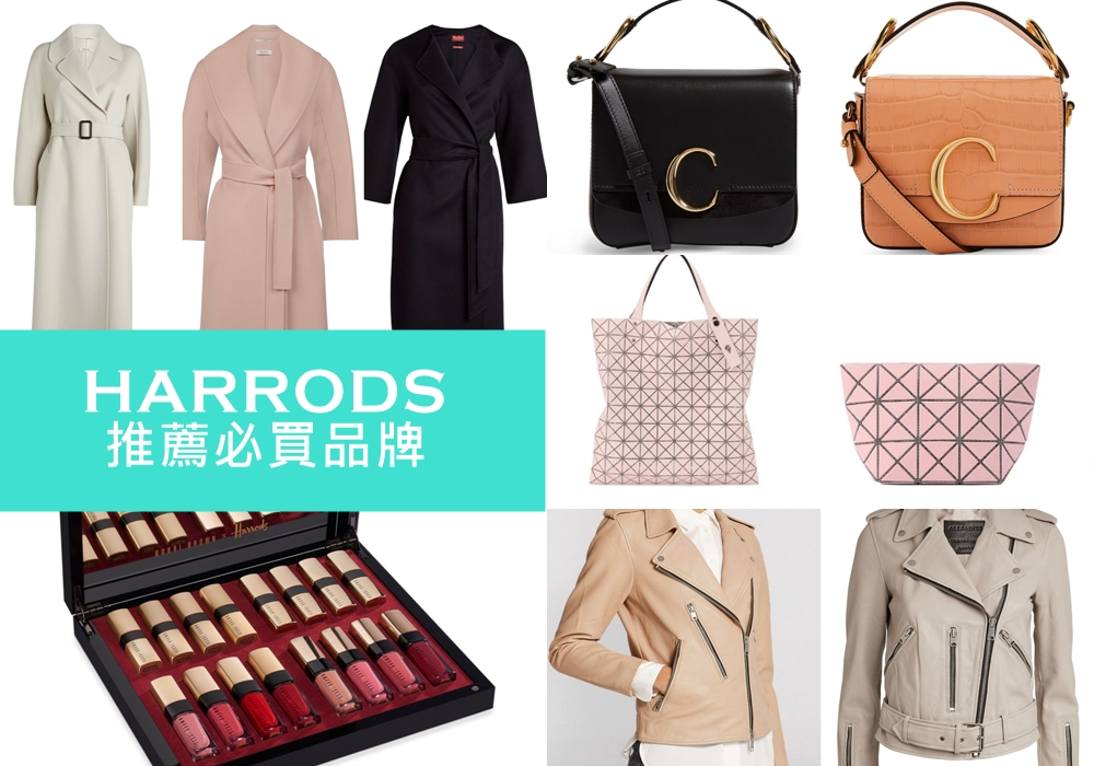 Harrods 年中大促低至6折: MAX MARA / CHLOE / ALL SAINTS /BOBBIE BROWN 都有折扣唷!