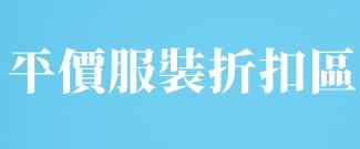 2020雙11/感恩節/黑五/聖誕節折扣懶人包:海外歐美精品網站寄台灣,7折LOEWE/ YSL / FENDI / CHLOE 包包等你買囉